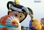 Во Франции проходит фестиваль воздушных шаров