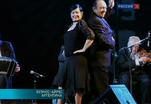 В аргентинской столице стартовал фестиваль танго
