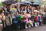 Сегодня в России отмечают День знаний