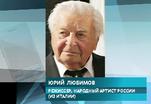 Поздравления для Юрия Любимова