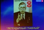 В Доме литераторов отметили столетие со дня рождения Александра Чаковского