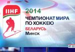 Хоккей. ЧМ-2014. Обзор воскресного дня