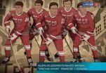Московский кинофестиваль открывает документальный фильм о хоккейном клубе ЦСКА