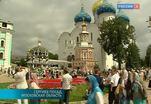 В Троице-Сергиевой Лавре состоялись главные торжества, посвященные Сергию Радонежскому.