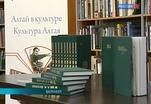 В Барнауле представили 9-томное собрание сочинений Василия Шукшина