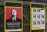 В столице проходит кинофестиваль ранних картин Хичкока
