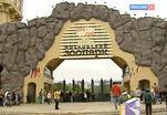 Московский зоопарк отметил юбилей