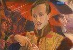 В России отметили 200-летие со дня рождения Михаила Лермонтова