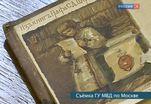 Раритеты - на продажу. Книги из библиотеки ИНИОН