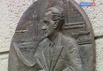 Открыта мемориальная доска в память об архитекторе Ашоте Мндоянце