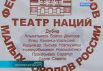 В Дубне развернулся Фестиваль театров малых городов России