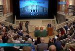 Международный петровский конгресс открылся в Петербурге
