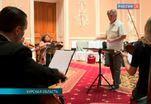 В Курске выступил оркестр