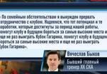 Вячеслав Быков покидает СКА по семейным обстоятельствам