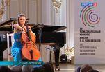 На Конкурсе Чайковского соревнуются виолончелисты