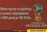 До старта ЧМ по футболу 2018 года осталось 1000 дней