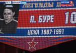 Именной стяг Павла Буре был поднят под своды дворца ЦСКА