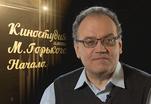 Сергей Лаврентьев о фильме