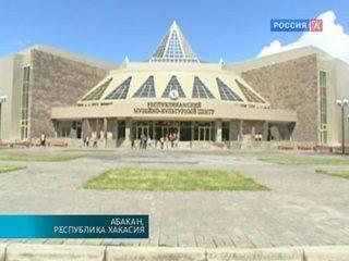 Республиканский музейно-культурный центр открыт в Сибири