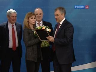 В Государственной думе отметили журналистов, освещающих ее работу