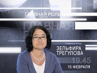 Главная роль. Зельфира Трегулова. Проект