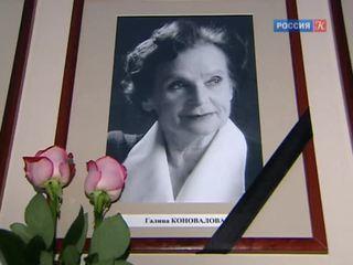 На 99-м году жизни скончалась Галина Коновалова