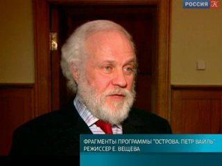 65 лет со дня рождения Петра Вайля