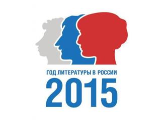 В Москве состоялась торжественная церемония открытия Года литературы