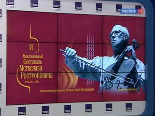 В столице готовятся к открытию Международного фестиваля Мстислава Ростроповича