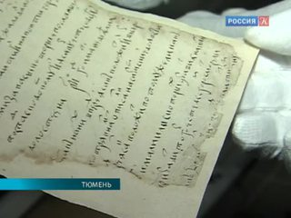 Расшифрован самый ранний документ из архивов Сибири