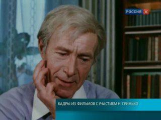 95 лет со дня рождения Николая Гринько