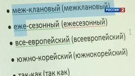 Новый Word не знает русского языка