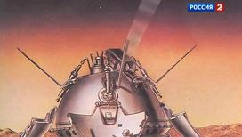 Найдены следы падения советской станции Марс-3 на Марсе