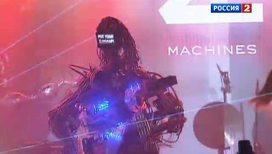 Роботы освоили поп-музыку
