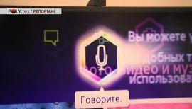 Телевизор научился понимать русскую речь