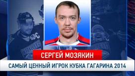 Сергей Мозякин - самый ценный игрок Кубка Гагарина