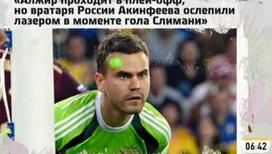 Матч Россия-Алжир. Противоречивая реакция СМИ