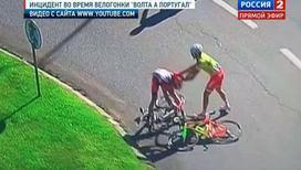 На трассе Волта а Португал подрались два велогонщика
