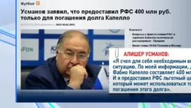 Усманов предоставил РФС кредит для погашения долга Капелло