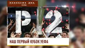 10 лет назад ЦСКА выиграл наш первый Кубок УЕФА