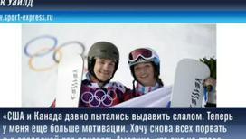 МОК меняет олимпийскую программу сноуборда