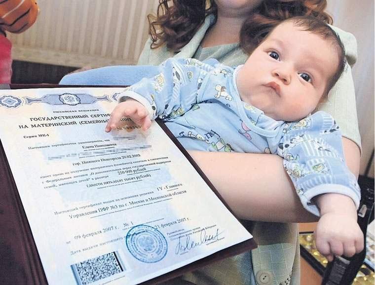Материнский капитал положен если ребенок умер во время родов