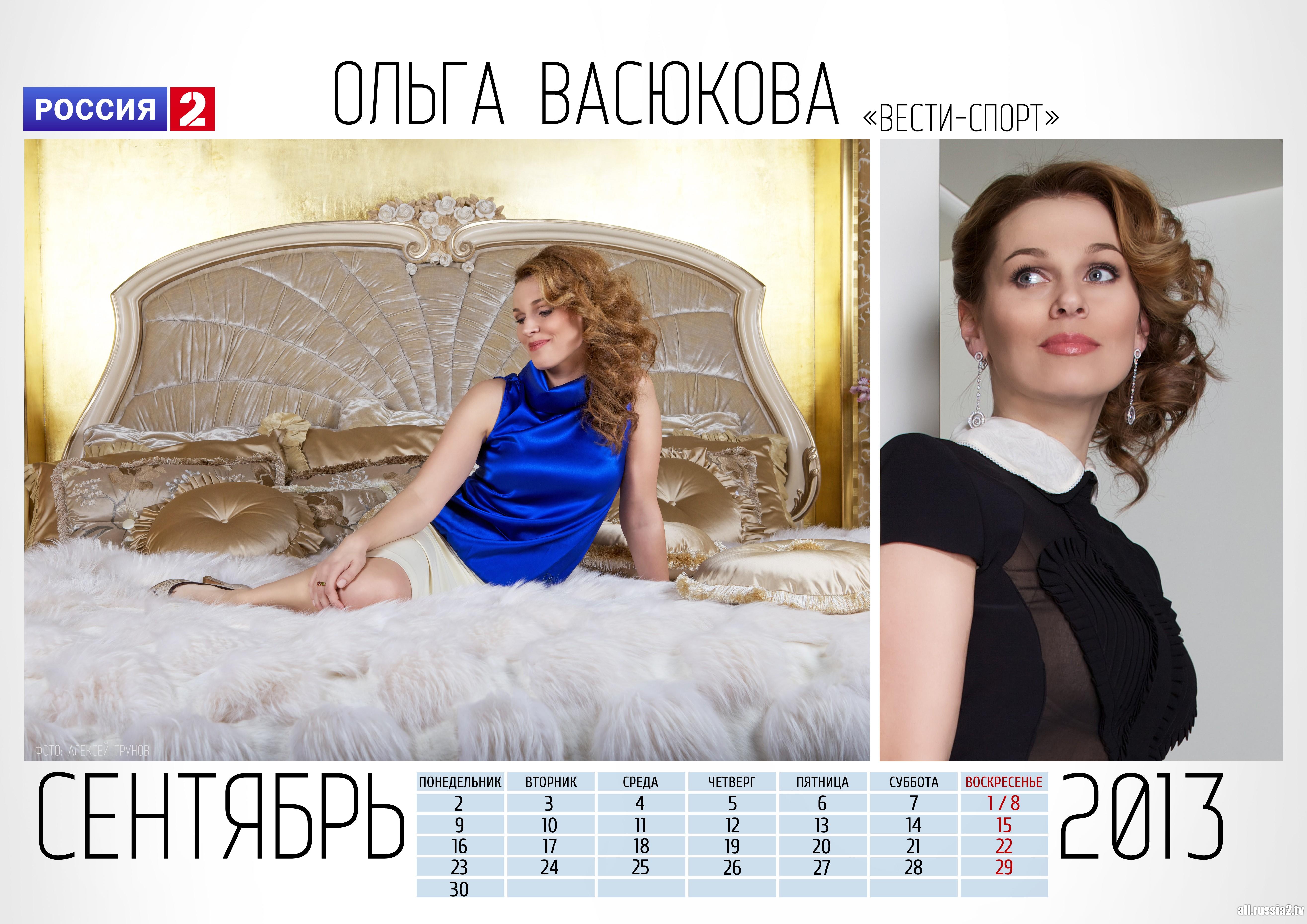 Сентябрь, Ольга Васюкова, Вести-Спорт.